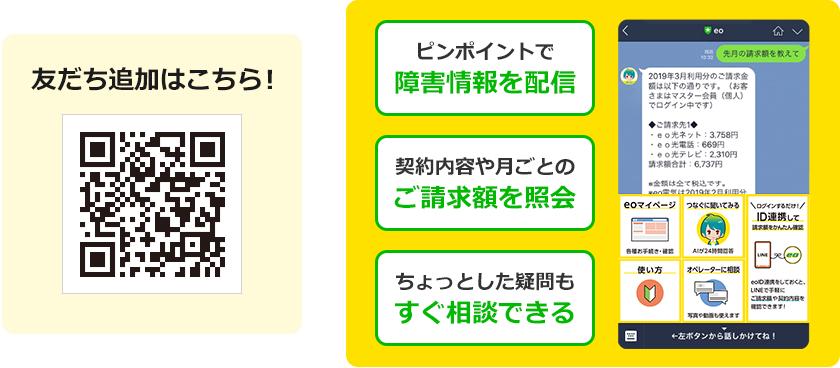 問い合わせ line