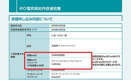 eo電気契約内容通知書
