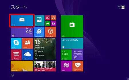 "Windows 8 áール ¢プリの設定を確認したい ˆくあるご質問 ÁŠå›°ã'Šã""と Èラブルの解決 Eo公式 Eoユーザーサポート Eoサービスのサポート情報はこちら"